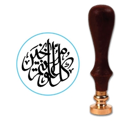 Arabic Calligraphy Wax Seal Stamp # 3751-30mm Die