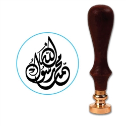 Arabic Calligraphy 2 Wax Seal Stamp # 3752