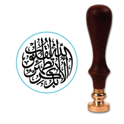 Arabic Calligraphy 5 Wax Seal Stamp # 3755