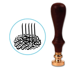 Arabic Calligraphy 8 Wax Seal Stamp # 3758